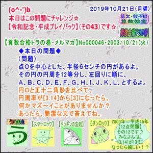 【令和記念・平成プレイバック】(その43)[図形]【メルマガ046より】