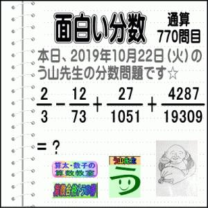 [う山雄一先生の分数]【分数770問目】算数・数学天才問題[2019年10月22日]Fracti