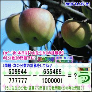 [う山先生・分数]【算数・数学】【う山先生からの挑戦状】分数777問目[Fraction]