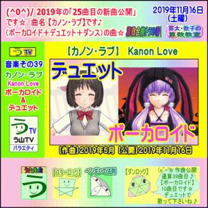【作曲】【カノン・ラブ】[デュエット+ダンス](ボーカロイド)音楽39【う山TV】