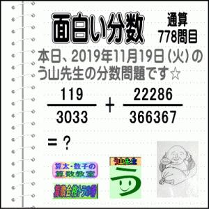 [う山雄一先生の分数]【分数778問目】算数・数学天才問題[2019年11月19日]Fracti
