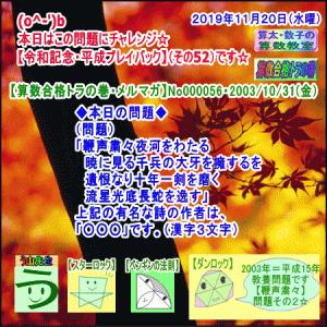 【令和記念・平成プレイバック】(その52)[教養問題]【メルマガ056より】