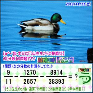[う山先生・分数]【算数・数学】【う山先生からの挑戦状】分数779問目[Fraction]
