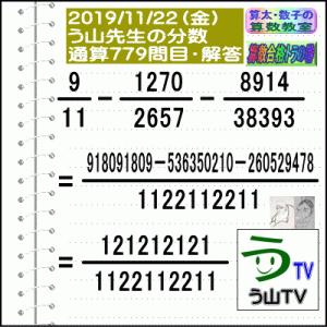 解答[う山先生の分数]【分数779問目】算数・数学天才問題[2019年11月22日]Fracti
