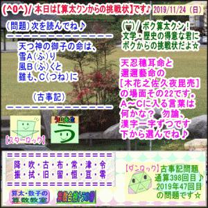 (文学・歴史)[古事記]通算398回【算太クンからの挑戦状・2019】