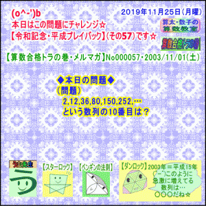 【令和記念・平成プレイバック】(その53)[規則性]【メルマガ057より】