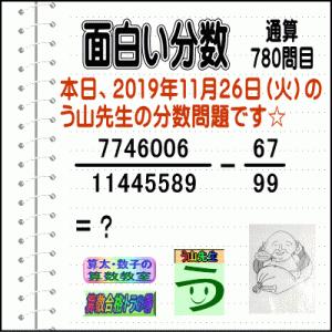 [う山雄一先生の分数]【分数780問目】算数・数学天才問題[2019年11月26日]Fracti