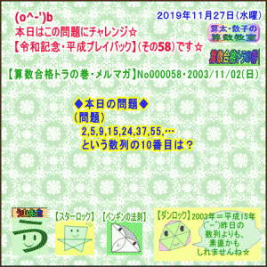 【令和記念・平成プレイバック】(その54)[規則性]【メルマガ058より】