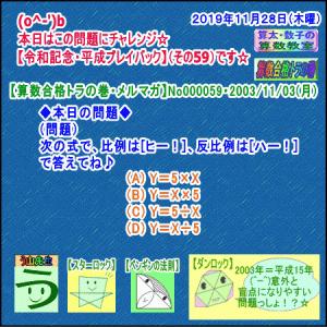 【令和記念・平成プレイバック】(その55)[数論]【メルマガ059より】