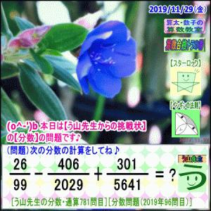 [う山先生・分数]【算数・数学】【う山先生からの挑戦状】分数781問目[Fraction]