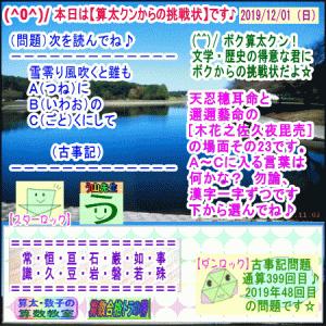 (文学・歴史)[古事記]通算399回【算太クンからの挑戦状・2019】