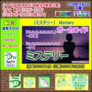 【作曲】【ミステリー】(ジャズ&ボーカロイド)音楽40【う山TV】