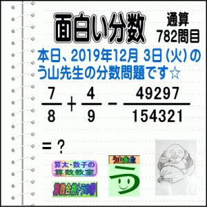 [う山雄一先生の分数]【分数782問目】算数・数学天才問題[2019年12月3日]Fractio
