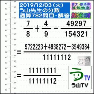解答[う山先生の分数]【分数782問目】算数・数学天才問題[2019年12月3日]Fractio
