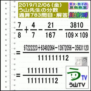 解答[う山先生の分数]【分数783問目】算数・数学天才問題[2019年12月6日]Fractio