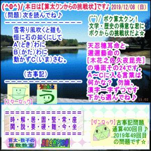 (文学・歴史)[古事記]通算400回【算太クンからの挑戦状・2019】
