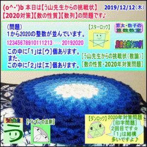 [中学受験・高校大学受験]【算数・数学】【う山先生・2020年対策問題】[印字・数列・2回目]