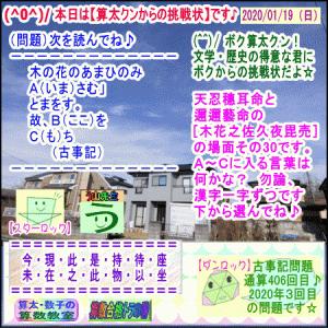 (文学・歴史)[古事記]通算406回【算太クンからの挑戦状・2020】