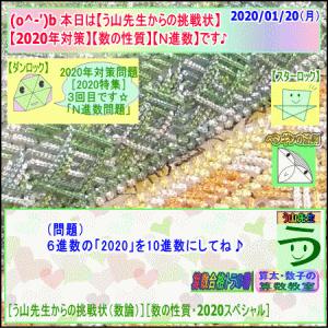 【算数・数学】[う山先生の受験対策]【2020スペシャル】その3
