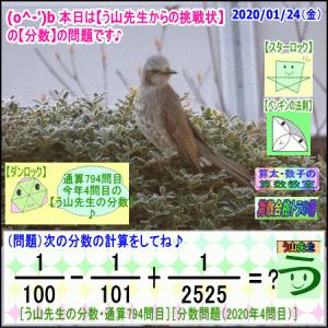 [う山先生・分数]【算数・数学】【う山先生からの挑戦状】分数794問目[Fraction]