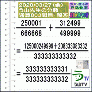解答[う山先生の分数]【分数803問目】算数・数学天才問題[2020年3月27日]Fractio