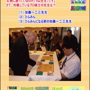 【教養クイズ】(将棋写真クイズ)[2020年6月18日(木曜)]【う山先生】