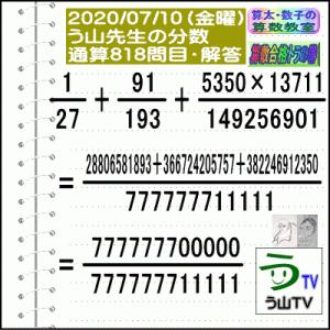 解答[う山先生の分数]【分数818問目】算数・数学天才問題[2020年7月10日]Fractio