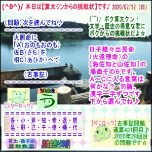 [古事記](文学・歴史)通算431回【算太クンからの挑戦状・2020】[う山先生]