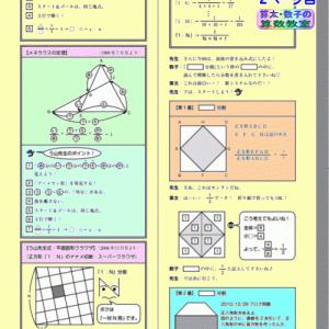 最新号・その2【算太・数子の算数教室】2020年6月号(通算149号)【う山先生】