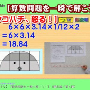 【動画・紹介】[算数問題を一瞬で解こう!][タコハチ、怒る!]【う山TV】