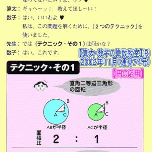 (平面図形ウラワザ)[直角二等辺三角形の回転]【算太・数子の算数教室】