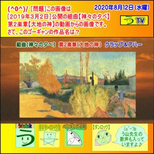 【音楽クイズ】【作曲19】組曲【神々の夕べ】第2楽章【大地の神】(クラップ&アハー)