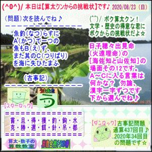 [古事記](文学・歴史)通算437回【算太クンからの挑戦状・2020】[う山先生]