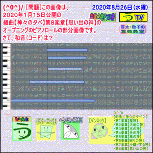 【音楽クイズ】組曲【神々の夕べ】第8楽章【思い出の神】【作曲43】(う山先生)