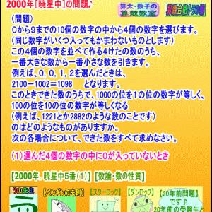 【20年前問題】(数の性質)[暁星中・2000年]その1【算数・数学】【算太・数子の算数教室】