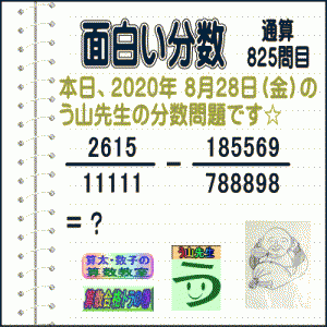 [う山雄一先生の分数]【分数825問目】算数・数学天才問題[2020年8月28日]Fractio