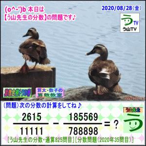 [う山先生・分数]【算数・数学】【う山先生からの挑戦状】分数825問目[Fraction]