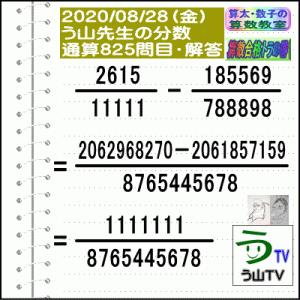 解答[う山先生の分数]【分数825問目】算数・数学天才問題[2020年8月28日]Fractio