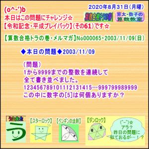【令和記念・平成プレイバック】(その61)[算数・数学]【メルマガ065より】