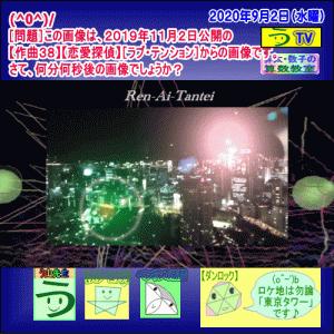 【音楽クイズ】【恋愛探偵】[ラブ・テンション]【作曲38】(う山先生)