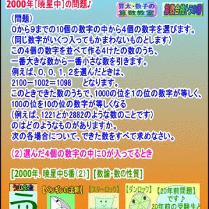 【20年前問題】(数の性質)[暁星中・2000年]その2【算数・数学】【算太・数子の算数教室】