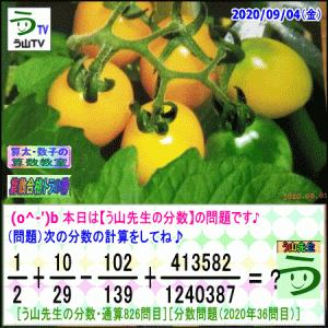 [う山先生・分数]【算数・数学】【う山先生からの挑戦状】分数826問目[Fraction]
