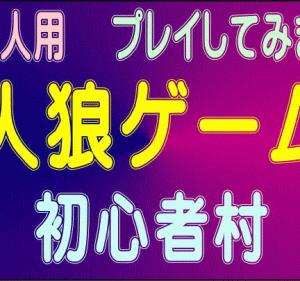 [推理]【一人用・人狼】(東方人狼噺・初心者村)【う山TV】(バラエティ)