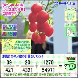[う山先生・分数]【算数・数学】【う山先生からの挑戦状】分数827問目[Fraction]