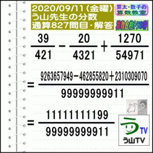 解答[う山先生の分数]【分数827問目】算数・数学天才問題[2020年9月11日]Fractio