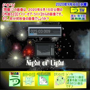 (新曲公開・音楽クイズ)【作曲52】【ナイト・オブ・ライト】う山雄一先生