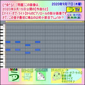 (新曲公開・音楽クイズ2)【作曲52】【ナイト・オブ・ライト】う山雄一先生