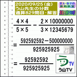 解答[う山先生の分数]【分数829問目】算数・数学天才問題[2020年9月25日]Fractio