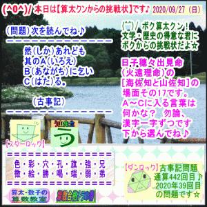[古事記](文学・歴史)通算442回【算太クンからの挑戦状・2020】[う山先生]