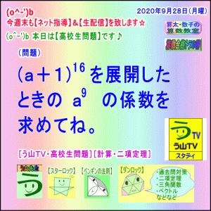【高校生問題】二項定理2[う山先生のネット指導・生配信]【算数・数学】(う山TV)